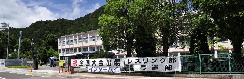 新宮高等学校